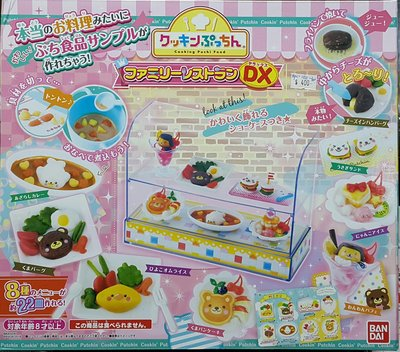 BANDAI COOKING PUCHI FOOD FAMILY RESTAURANT DX 家庭餐廳 27593 (EPC-1531-100)