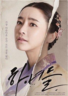 全場買一送一!2015 韓劇 下女們(侍女們)鄭柔美 吳智昊DVD