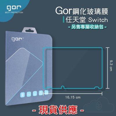 GOR 9H 任天堂 Nintendo Switch / Lite 動物森友會 遊戲機 螢幕 玻璃 鋼化 保護貼 膜