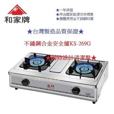 桶裝/天然氣 和家牌 不鏽鋼合金二級節能安全爐/瓦斯爐 KS-269G / KS269G (台中可自取)