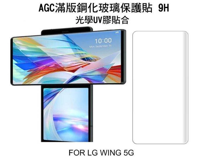 --庫米-- AGC LG Wing 5G UV 膠鋼化膜 UV滿版鋼化玻璃保護貼 3D曲面 光學膠