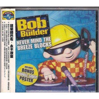 【全新未拆,殼裂】Bob The Builder 建築師巴布:Never Mind The Breeze Blocks