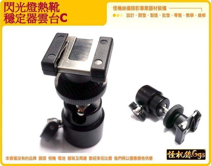穩定器雲台C 加  閃光燈熱靴 雲台 1/4 相機 手機 穩定器 熱靴 腳架 連接 閃光燈 燈 支架