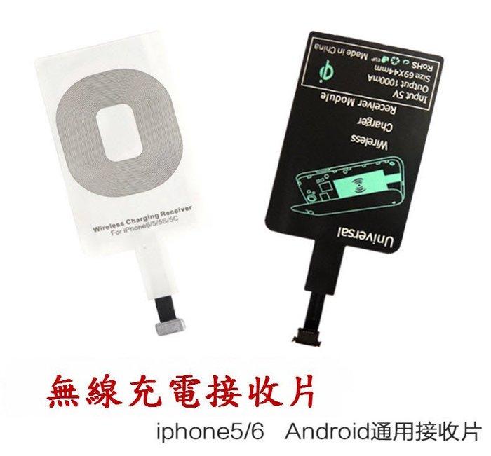無線充電接收片 Qi無線充電 感應貼片 Micro USB 三星 HTC 華碩 sony 小米 通用