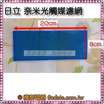 【原廠】 HITACHI日立 除濕機 配件~空氣過濾網*1+奈米光觸媒濾網*1 適用:RD-200J