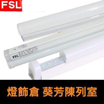 燈飾倉 - FSL LED T5 光管連支架 0.9米 10W 白光 - 大平賣