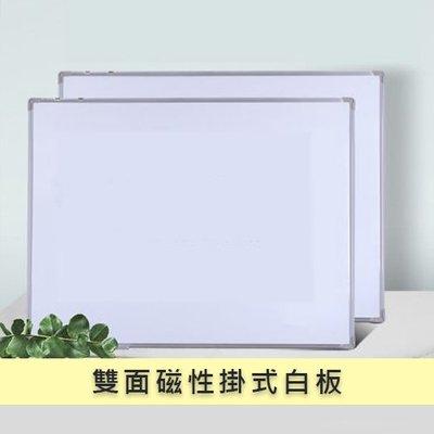 雙面磁性掛式白板 / 教學寫字板 / 30*40cm (限宅配)