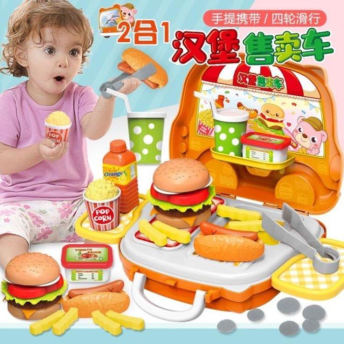 兒童過家家廚房玩具男女孩煮飯做飯廚具餐具漢堡糖果燒烤售賣車XBD4321