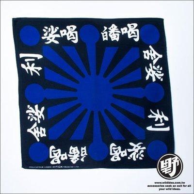 【野點子 Wild Idea】經文造型方巾-藍-頭巾‧方巾‧手帕‧領巾