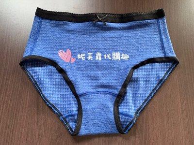 ➿妮芙露Nefful➿ 負離子 妮美龍 寶藍護身內褲 M/L