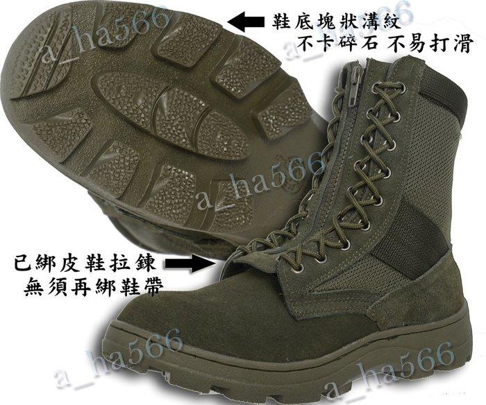 軍用品VS生存遊戲*加大尺寸*01*02麂皮野戰靴*可比擬CB-103綠色麂皮野戰靴*戰鬥靴*超彈力鞋 墊*國軍麂皮軍靴