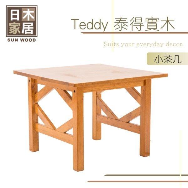 【多瓦娜】日木家居 Teddy泰得實木小茶几SW5117