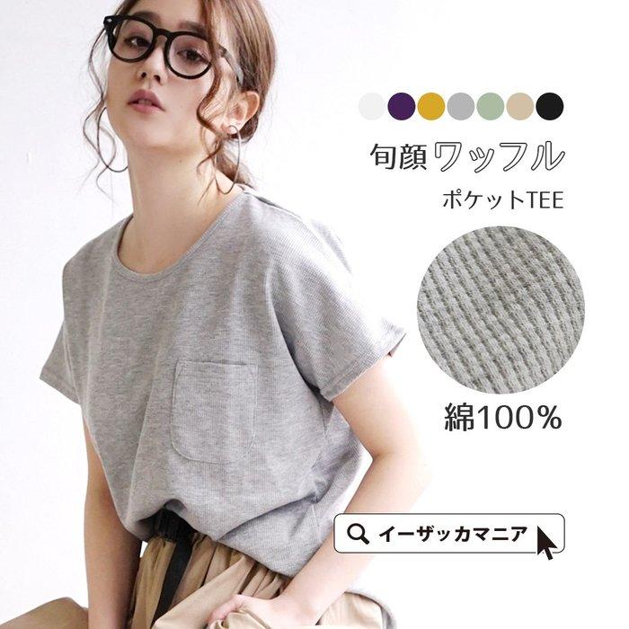 《FOS》日本 熱銷 女生 時尚 寬鬆 素T 純棉 短袖 短T T恤 女款 圓領 修身 上班 好搭 夏天 2019新款