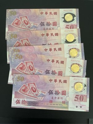民國88年台灣銀行發行 新台幣發行50週年紀念  50元塑膠鈔票五張