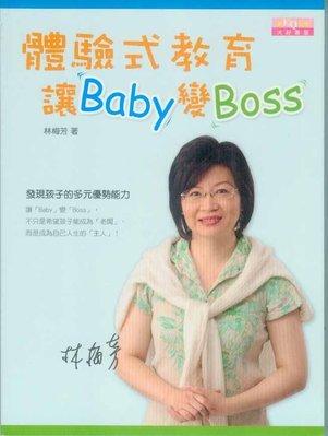 蒼穹書齋: 九成新\體驗式教育,讓Baby變Boss\大好書屋\林梅芳 著\滿額享免運優惠