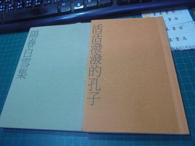 李霖燦 活活潑潑的孔子+陽春白雪集2本合售位27-1美美書房