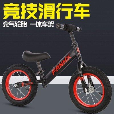 @自然小鋪 平衡車兒童無腳踏滑行車7大童 14寸平行車6歲滑步車學生 智能單車