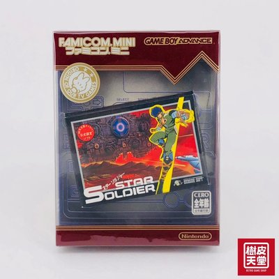 GBA) スターソルジャー STAR SOLDIER NINTENDO GAMEBOY ADVANCE