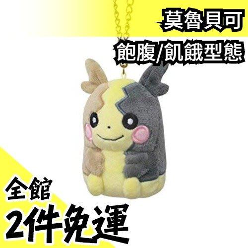 日本 原裝正版 三英貿易 Pokemon 寶可夢 莫魯貝可 布偶吊飾 11.5cm 神奇寶貝 送禮 【水貨碼頭】