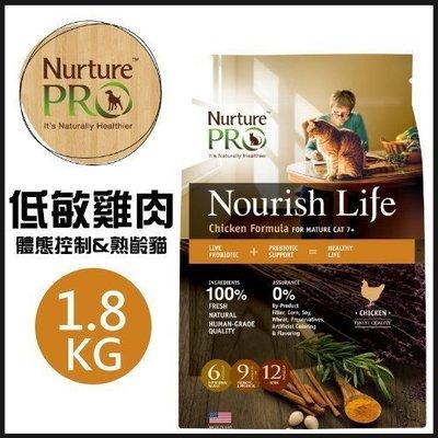 美國Nurture PRO 天然密碼 低敏雞肉體態控制&熟齡貓配方1.8kg