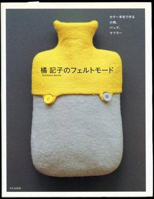 紅蘿蔔工作坊/羊毛氈~ 橘記子のフェルトモード / 文化出版(日文書)8J