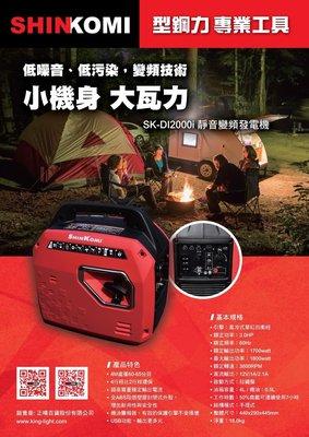 *久聯五金* 型鋼力 SHIN KOMI SK-DI2000i 1800WATT靜音型變頻發電機 發電機 變頻式