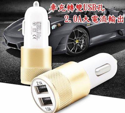 【默朵小舖】車充 雙USB 12V 24V 5V 3.1A USB 點菸 1對2 批發 車載 充電 快充 手機 變壓器