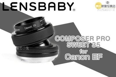 夏日銀鹽 Lensbaby【COMPOSER PRO sweet 35mm -Canon】單眼 移軸鏡 鏡頭 大光圈