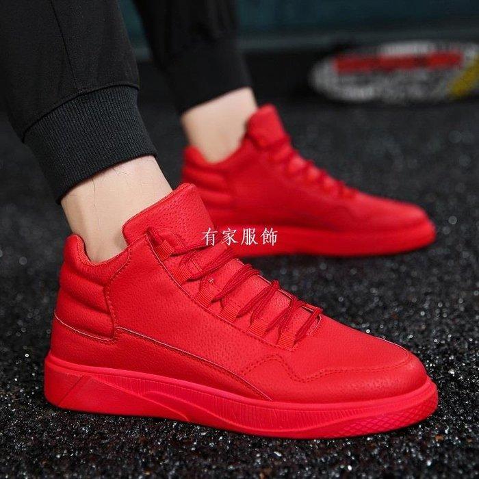 有家服飾秋季新款男士全紅色高幫板鞋正韓潮流百搭休閒鞋大紅男鞋子街舞鞋