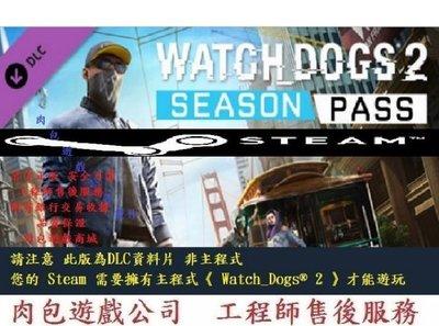 STEAM PC版 官方正版 季票包 資料片 看門狗 2 肉包遊戲 Watch_Dogs 2 - Season Pass