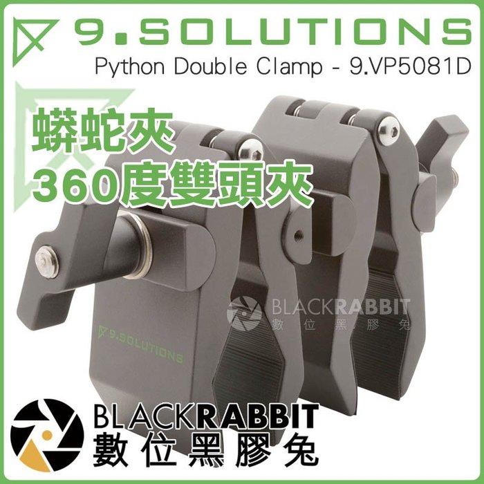 數位黑膠兔【 9.SOLUTIONS 蟒蛇夾 - 360度 雙頭夾 】 Python Double Clamp 攝影夾具