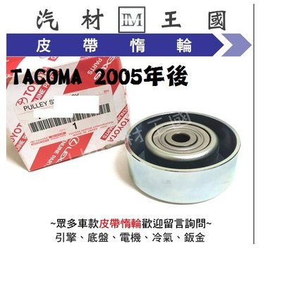 【LM汽材王國】 皮帶 惰輪 TACOMA 2005年後 正廠 原廠 冷氣 皮帶盤 固定 TOYOTA 豐田