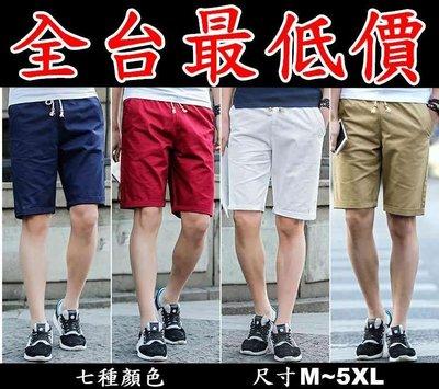 現貨款【超低價】休閒綁帶短褲.五分褲【七色】【M-5XL】
