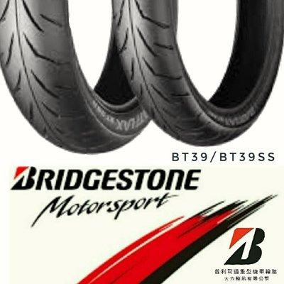 (輪胎王)日本製 普利司通 BT39 120/ 80-17 ( 運動版) FZ / FZR 17吋後輪專用胎