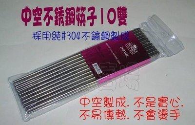 (玫瑰Rose984019賣場)韓國不銹鋼筷子10雙(方型頭)~不是圓形會滾動.中空款不是實心款