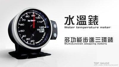 【精宇科技】52mm 多功能步進雙色切換三環錶 水溫錶 Top Gauge