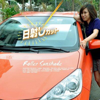 【益迅汽車】Car Life:: 汽車前後檔-漸層遮陽捲簾/玻璃隔熱紙-(小-轎車用)-1入組