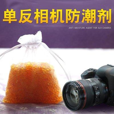相機乾燥劑單反防潮劑鏡頭防潮珠igo