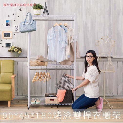 [tidy house]【免運費】90X45X180三層雙桿衣櫥架/收納架/置物架/烤漆黑SX18363180BK2