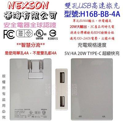 NEXSON 通海 三星 華為 OPPO ASUS  4A快充 Type-C H16B 雙孔 充電器