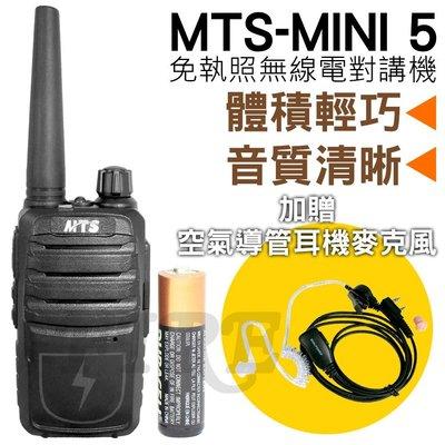 《光華車神無線電》加贈空導】MTS-MINI 5 免執照 MINI 5 無線電對講機 體積迷你 音質清晰 手電筒功能
