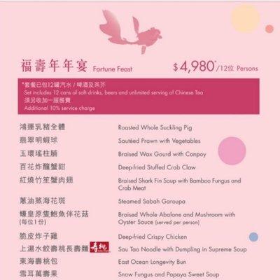 東海集團 生日 壽宴一席12位用 餐券 Coupon 價值$4980