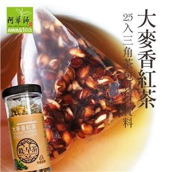 【回甘草堂】(現貨供應)阿華師  大麥香紅茶(12gx25入/ 罐) 穀早茶 高雄市