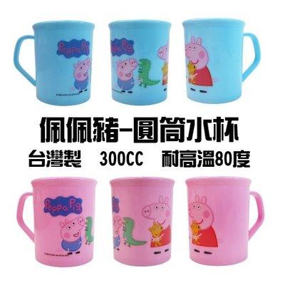 現貨 佩佩豬水杯 吸管杯 外出杯 漱口杯 塑膠水杯 圓筒水杯 台灣製 冷水杯 學習杯 杯子 【DJ-02A-40360】