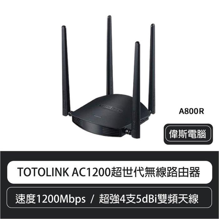 ☆偉斯電腦☆TOTOLINK A800R AC1200 4支5dBi全向性雙頻天線 穿牆好用 超世代無線路由器