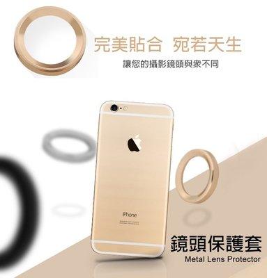 5.5吋 鏡頭保護圈 iPhone 6 PLUS/6S PLUS i6+ iP6S+ 防刮 鏡頭保護套/保護環/金屬圈/