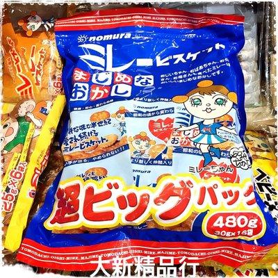 [三鳳中街] 日本原裝進口nomura 野村  MIRE BISCUIT   美樂圓餅 量販包 大包裝(16袋)