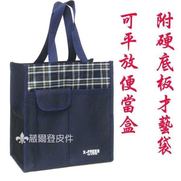 【葳爾登】FREES手提袋便當袋補習袋購物袋小學生書包【附硬底板耐撕裂】才藝袋759藍色