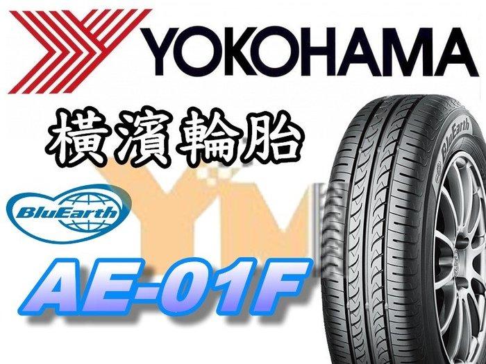 非常便宜輪胎館 橫濱輪胎 YOKOHAMA AE01F 日本製 195 60 16 完工價xxxx 全系列歡迎來電洽詢