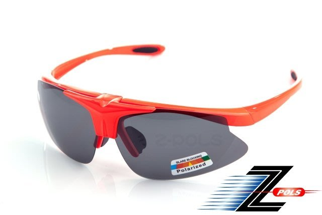 【視鼎Z-POLS頂級偏光款】專業級可掀設計 可配度質感橘UV400寶麗來偏光運動眼鏡!